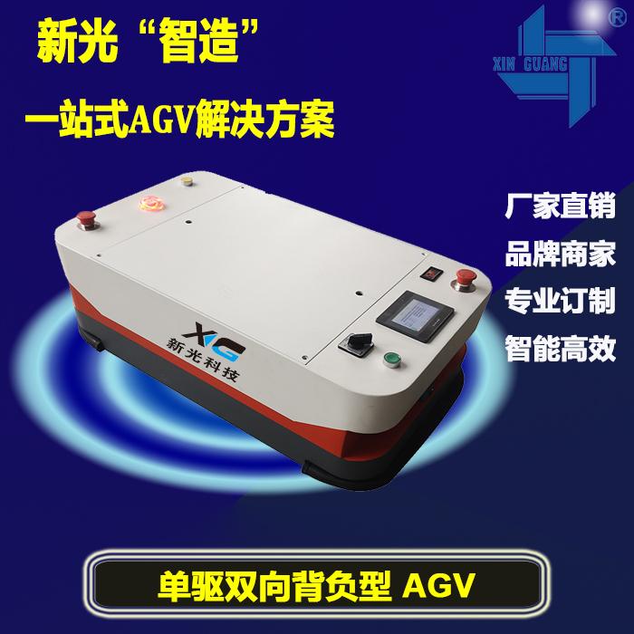 新款AGV小车 单驱双向背负型AGV搬运小车 替代人工省时省力 AGV