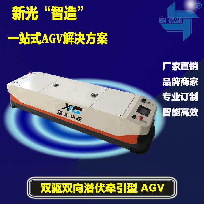 新款 双驱双向潜伏AGV小车 无人搬运车 物流搬运机器人 AGV小车厂家
